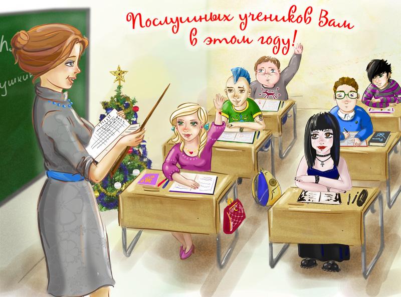 Поздравительная открытка с новым годом учителя