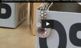 Бриллианты «Картье» найдены в кубиках Зайцева