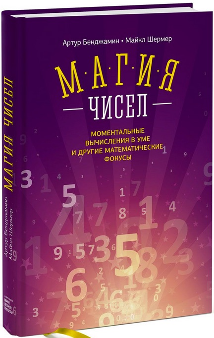 Как научить 10-летнего ребёнка находить квадрат трёхзначного числа в уме