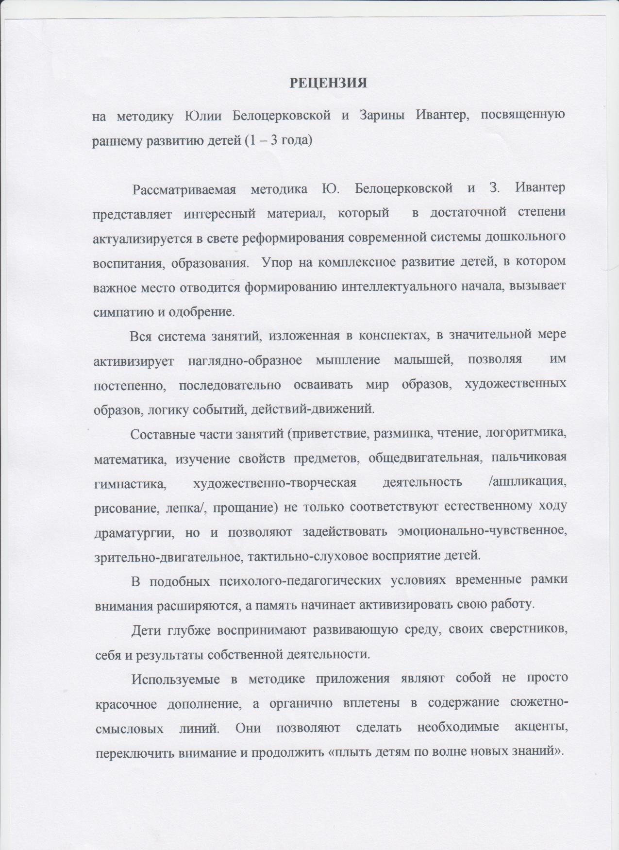 ЗАРИНА ИВАНТЕР КОНСПЕКТЫ ЗАНЯТИЙ 1 3 СКАЧАТЬ БЕСПЛАТНО