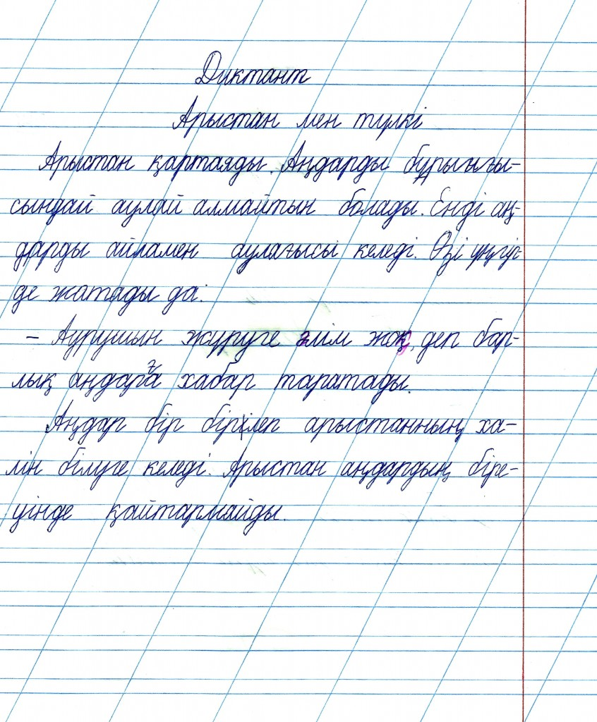 Красивый почерк после обучения по курсу Каллиграфия