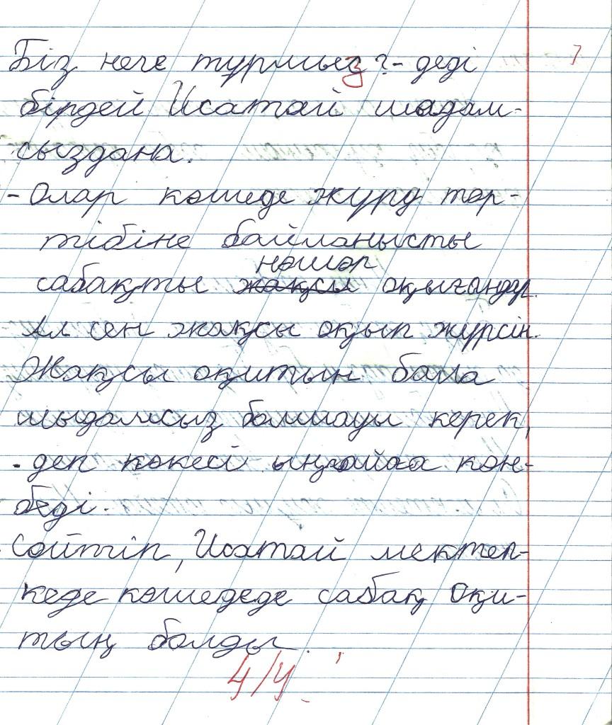 этот почерк можно улучшить