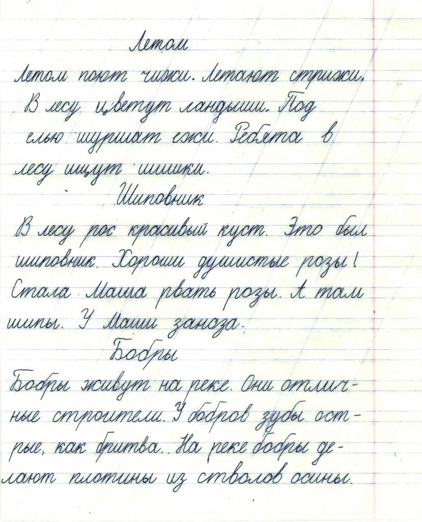 детский почерк можно развивать
