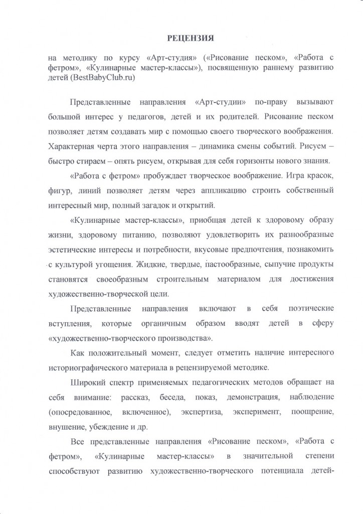 Review-pesok-Podvoiskiy-page1