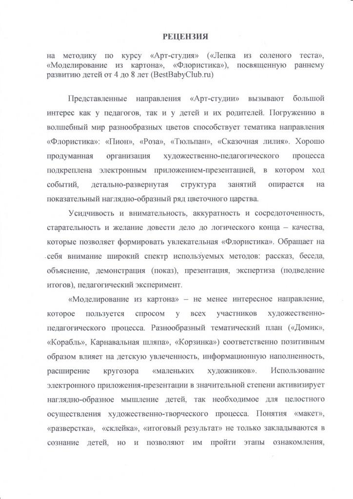 Review-testo-Podvoiskiy-page1