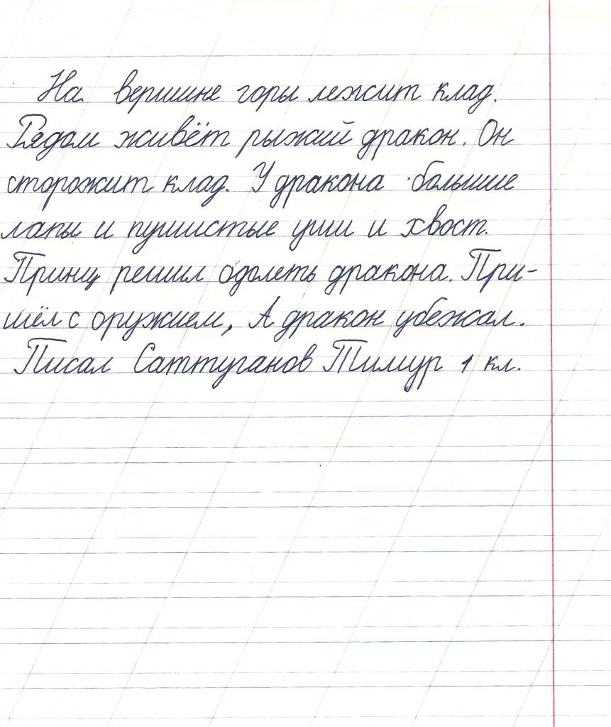 такой красивый почерк может быть у всех детей
