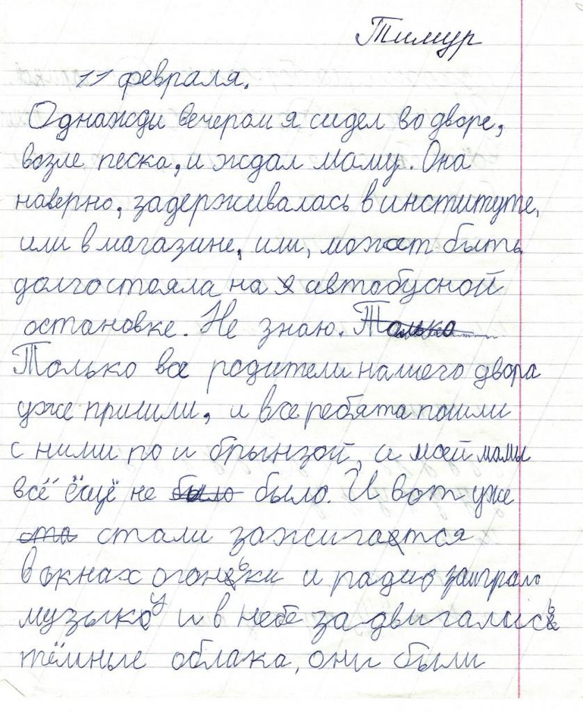 даже такой почерк можно улучшить