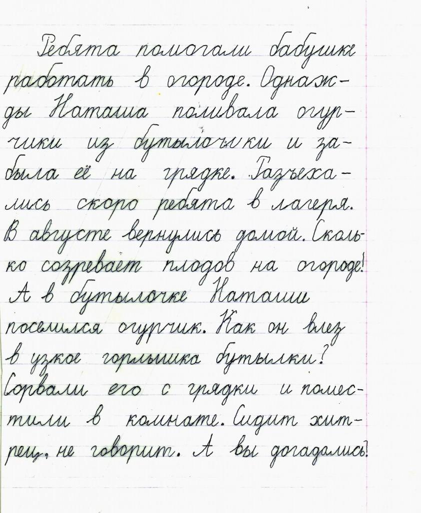 Хороший почерк после обучения каллиграфии