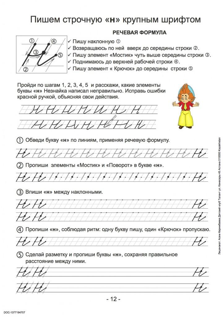 Каллиграфическая пропись для детей