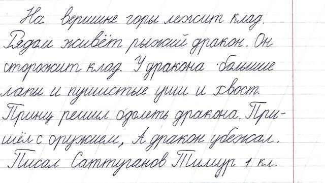 Научить ребенка красивому почерку