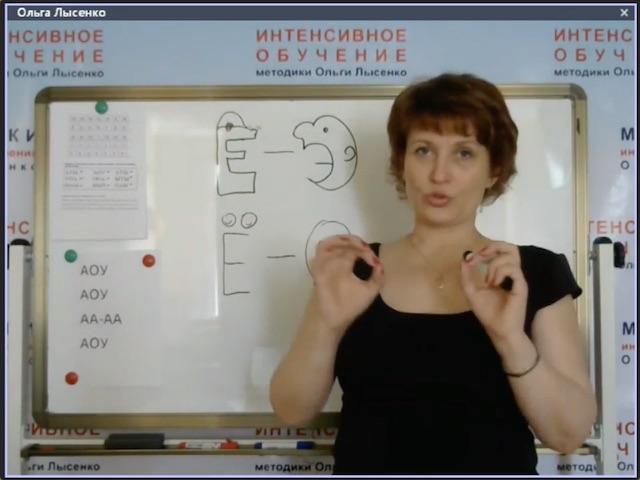 Запись вебинара по курсу «Азбука» Ольги Лысенко