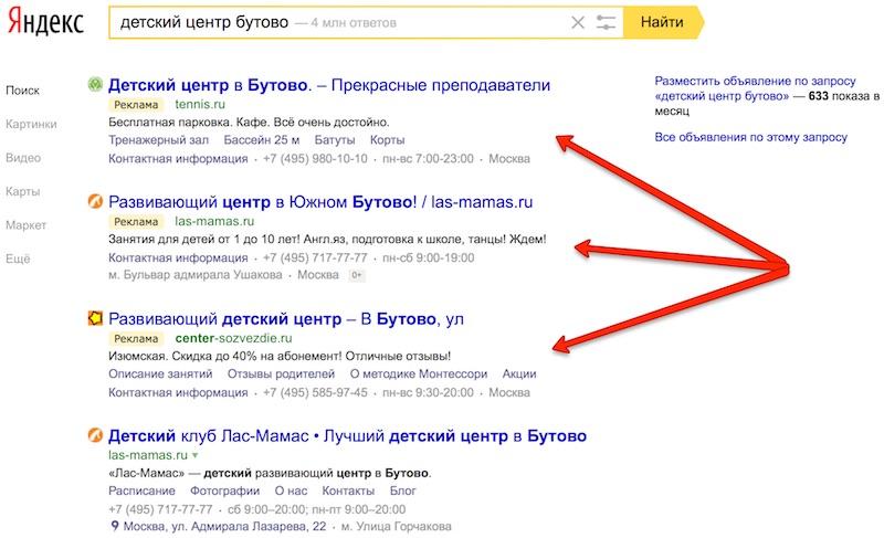 Реклама детского клуба в Яндекс