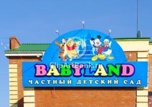 частный детский сад babyland
