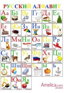 Азбука для занятий с детьми в детском саду