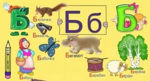 Звуковой анализ на занятиях обучения чтению в детском центре