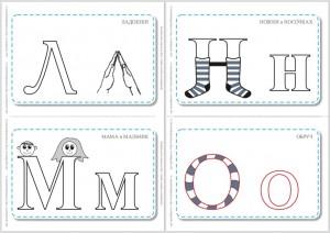 Азбука ассоциаций - пособие для обучения детей