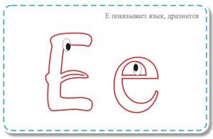 На что похожа буква Е