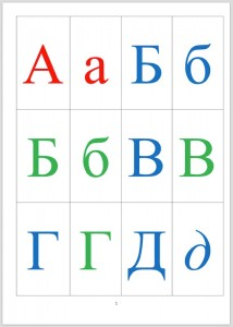 Разрезная азбука - карточки с буквами для обучения чтению