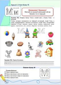 Учебник по курсу Азбука Ольги Лысенко