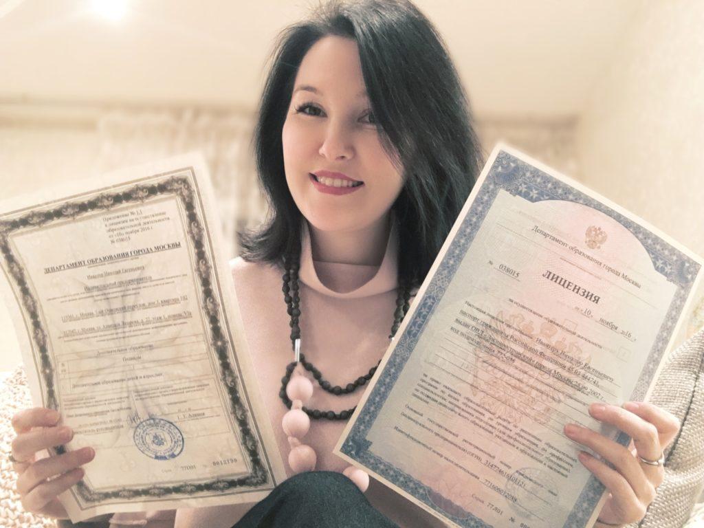 Зарина Ивантер и образовательная лицензия
