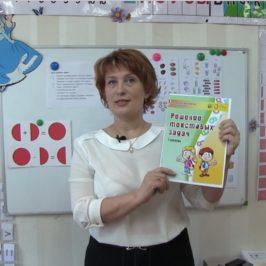 Ольга Лысенко | Решение текстовых задач