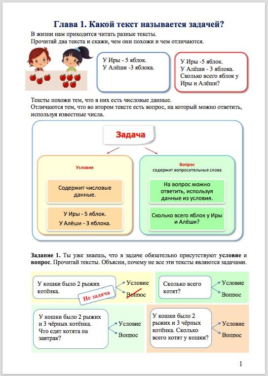 Ольга Лысенко - решение задач - учебник