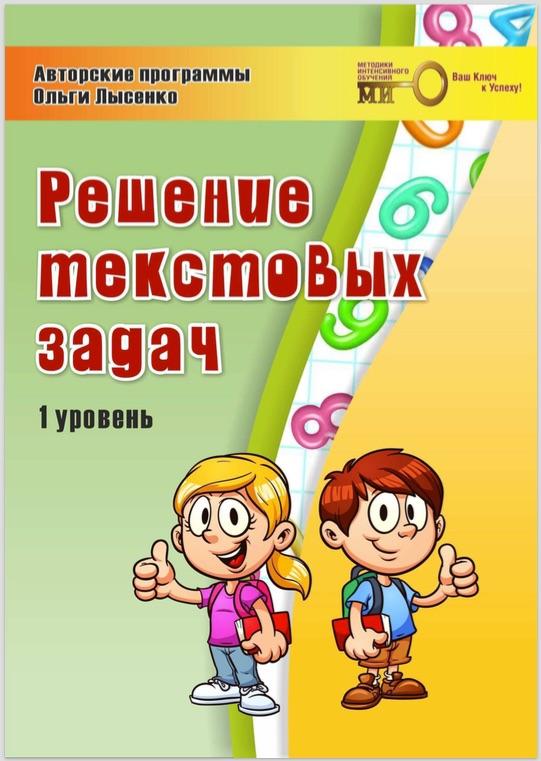 Ольга Лысенко - решение задач