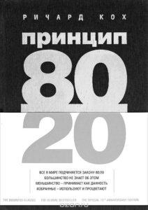 Ричард Кох - книга