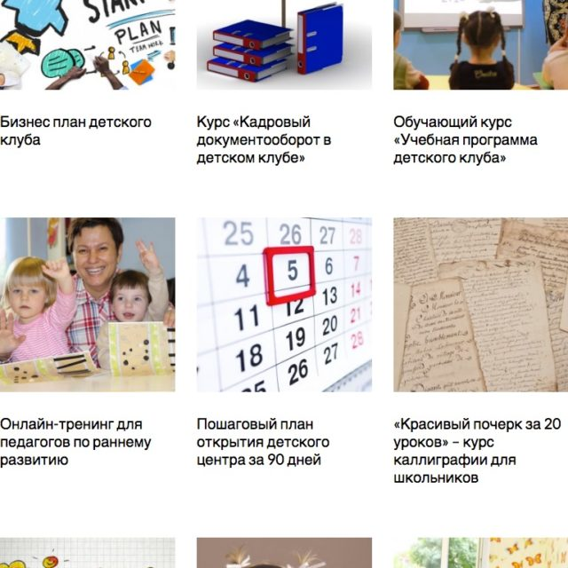 Обучающие курсы, тренинги и консультации по открытию детского центра