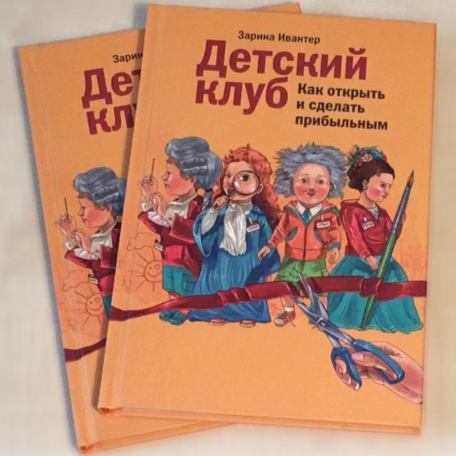 Как открыть детский клуб и сделать его прибыльным - книга Зарины Ивантер