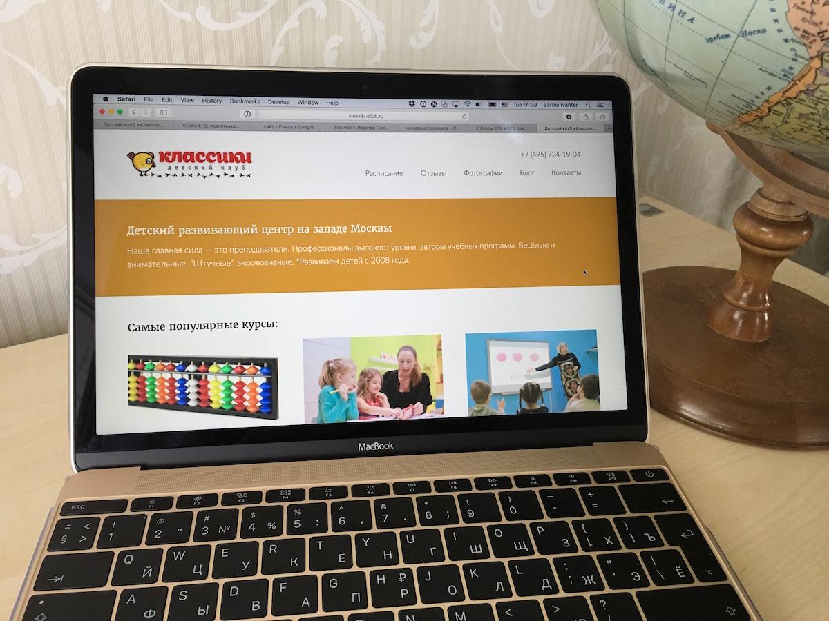 Сайт детского центра — 5 способов увеличить продажи с его помощью d6d878d3302