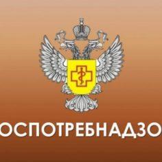 rospotrebnadzor-emblema
