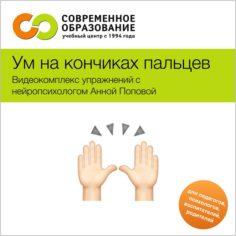 Пальчиковая гимнастика для детей от 3 лет с нейропсихологом Анной Поповой