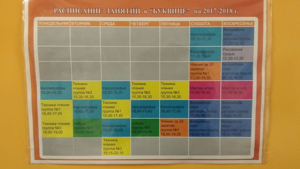 Расписание в Буквице
