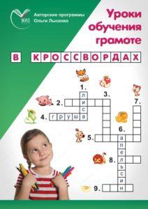 Курс Ольги Лысенко Обучение грамоте в кроссвордах