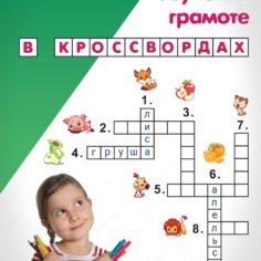 Грамота в кроссвордах - курс Ольги Лысенко