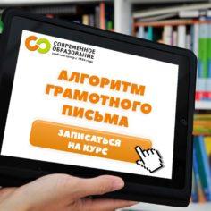 Улучшение грамотности у школьников