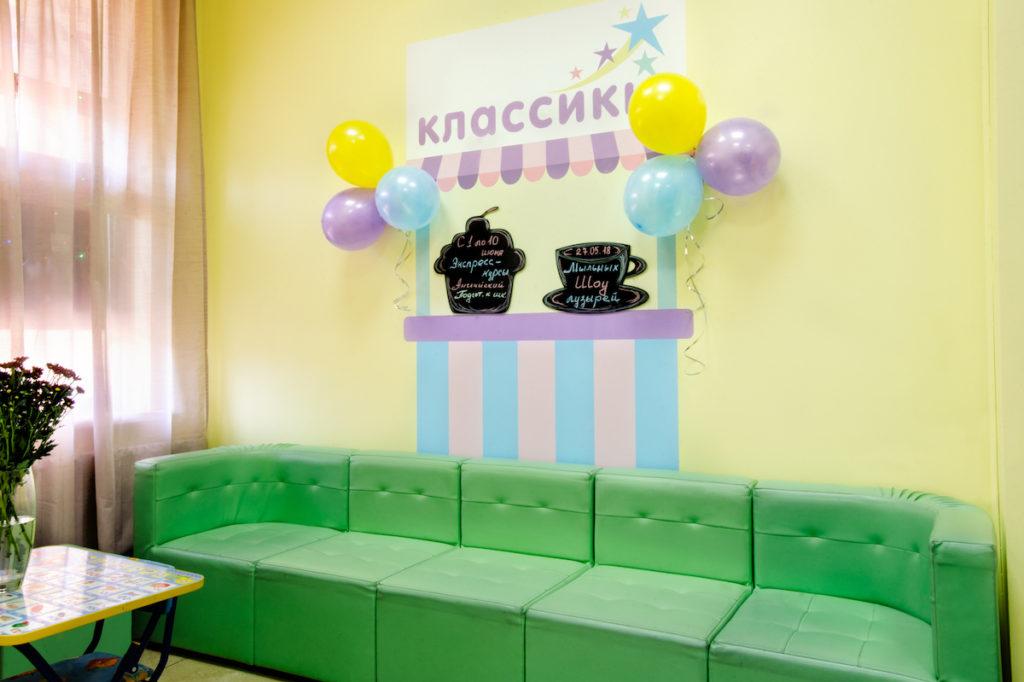 интерьер детского клуба зона ожидания