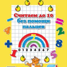 Счет до 10 - учим детей