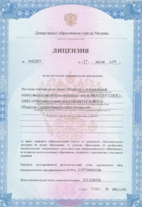 Образовательная лицензия Ивантер Плюс