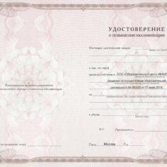 Удостоверение о повышении квалификации педагога