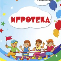 Игротека Ольги Лысенко
