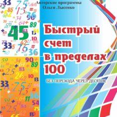 Быстрый счёт в пределах 100 - учебник Ольги Лысенко