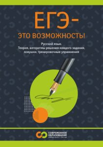 Учебник для подготовки к ЕГЭ по русскому языку