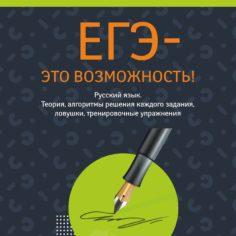 Учебник для самостоятельной подготовки к ЕГЭ по русскому