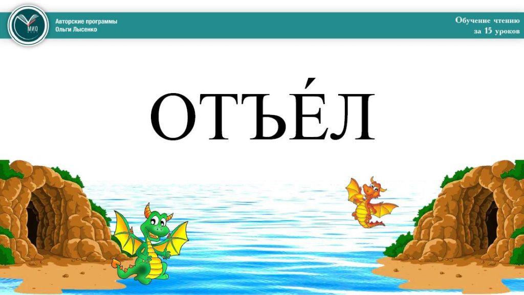 Обучение чтению за 15 уроков онлайн в детском центре
