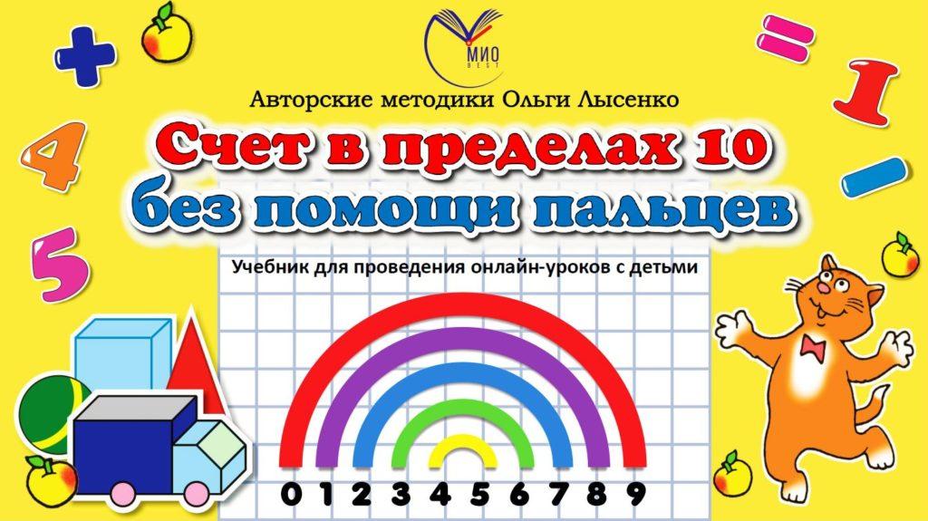 Обучение счету онлайн в детском центре