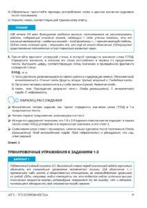Фрагмент учебника по подготовке к ЕГЭ по русскому