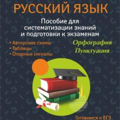 Учебное пособие по русскому языку для 9-11 классов