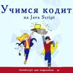 Обучение программированию на JavaScript для подростков в детском клубе